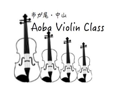 横浜市緑区バイオリン・ピアノ教室 Aoba Violin Class